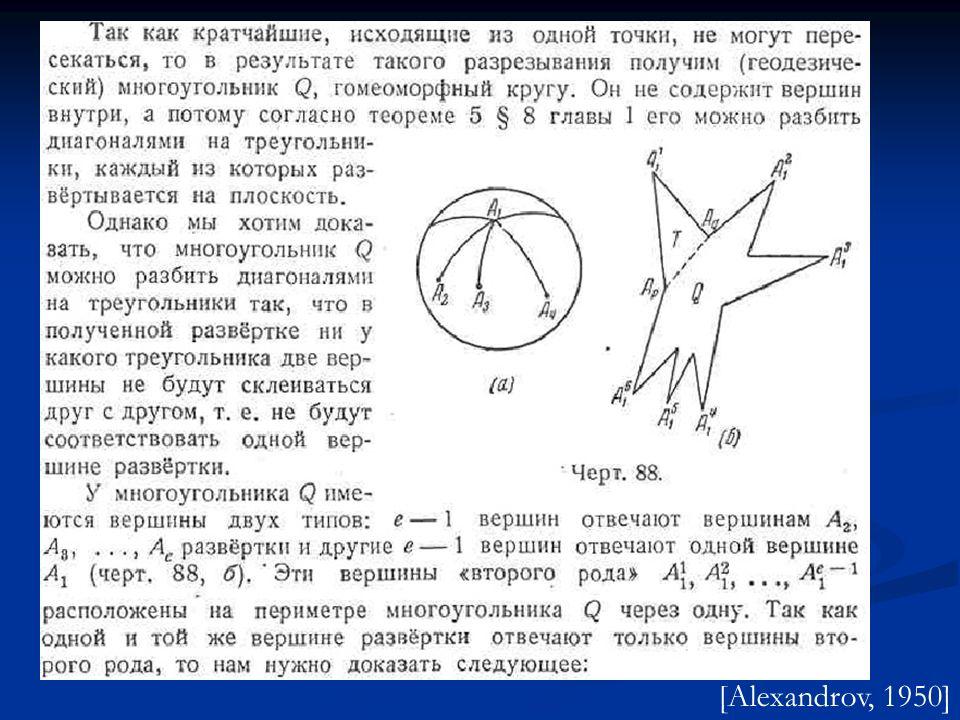 [Alexandrov, 1950]